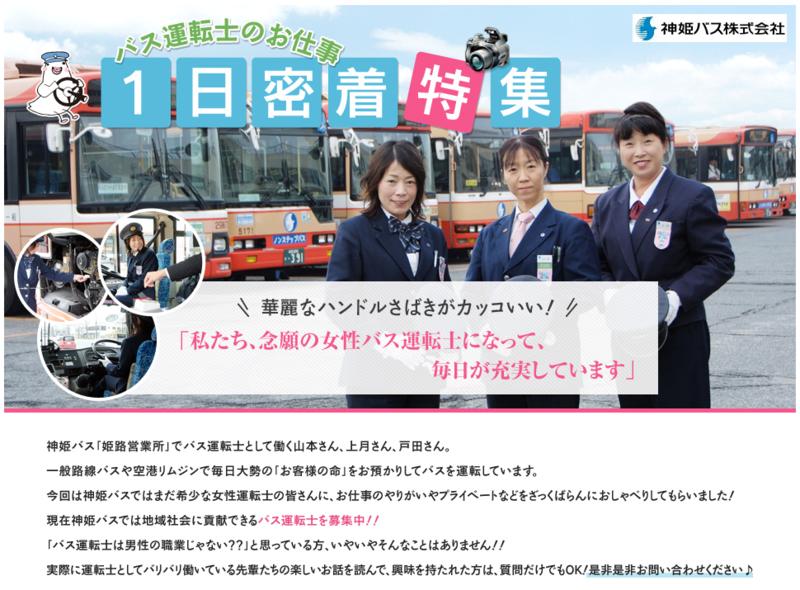 神姫バス - バス運転士のおしごと1日密着特集 (1)