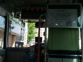 20140910 08.12.30 循環線バス - つぎは市役所前