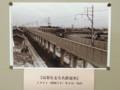 南安城の高架をいく電車 - 1981年6月