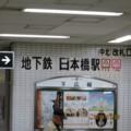 2014.11.8 1248 堺筋線 - 日本橋