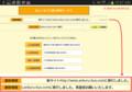 ふるいあんくるバスロケーションシステムのサイト 2014.11.18