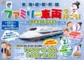 東海道新幹線ファミリー車両でいこまい!
