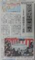 20141218 ちゅうにち - リニア着工 (1)