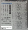 20141218 ちゅうにち - リニア着工 (2)