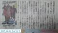 西高生が西蒲線応援ヲーキング - 2014.12.21 ちゅうにち