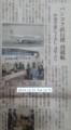セントレアにバンコック直行便再就航 - 2014.12.21 ちゅうにち
