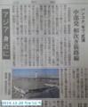 セントレアあいつぎ新路線 - 2014.12.20 ちゅうにち