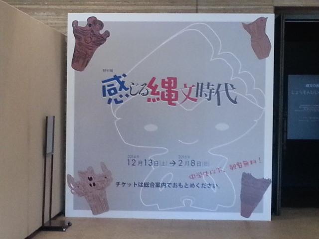 20141223_122736 かんじる縄文時代 - 名古屋市博物館