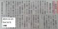 「上郷地域バス車検ぎれで運行」 - 2014.12.23 ちゅうにち