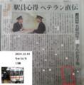 「名駅28年わかて塾」 - 2014.12.19 ちゅうにち