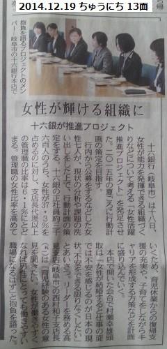 「女性がかがやける組織に - 十六銀」 - 2014.12.19 ちゅうにち