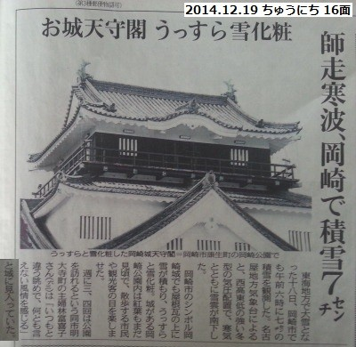 「岡崎城もゆきげしょう」 - 2014.12.19 ちゅうにち