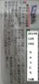 「上郷地域バス接触事故」 - 2014.12.19 ちゅうにち