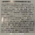 東海道新幹線の周波数変換装置をとりかえ (鉄道ジャーナル2015年2月号