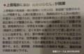 上信電鉄に新駅「佐野のわたし」が開業