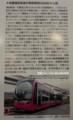 筑豊電鉄がしんがた車両5000がたを公開 - 鉄道ジャーナル2015年2月号