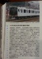 JR九州305系の第1編成が落成 - 鉄道ジャーナル2015年2月号