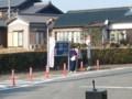 20150104_135720 安祥線バス - 村高