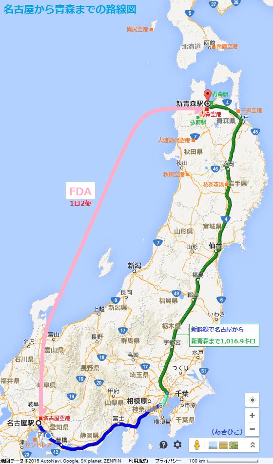 名古屋から青森までの路線図(あきひこ)