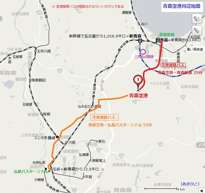 青森空港周辺地図(あきひこ)