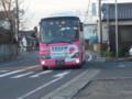 20150128_073633 古井町内会 - 桜井線バス