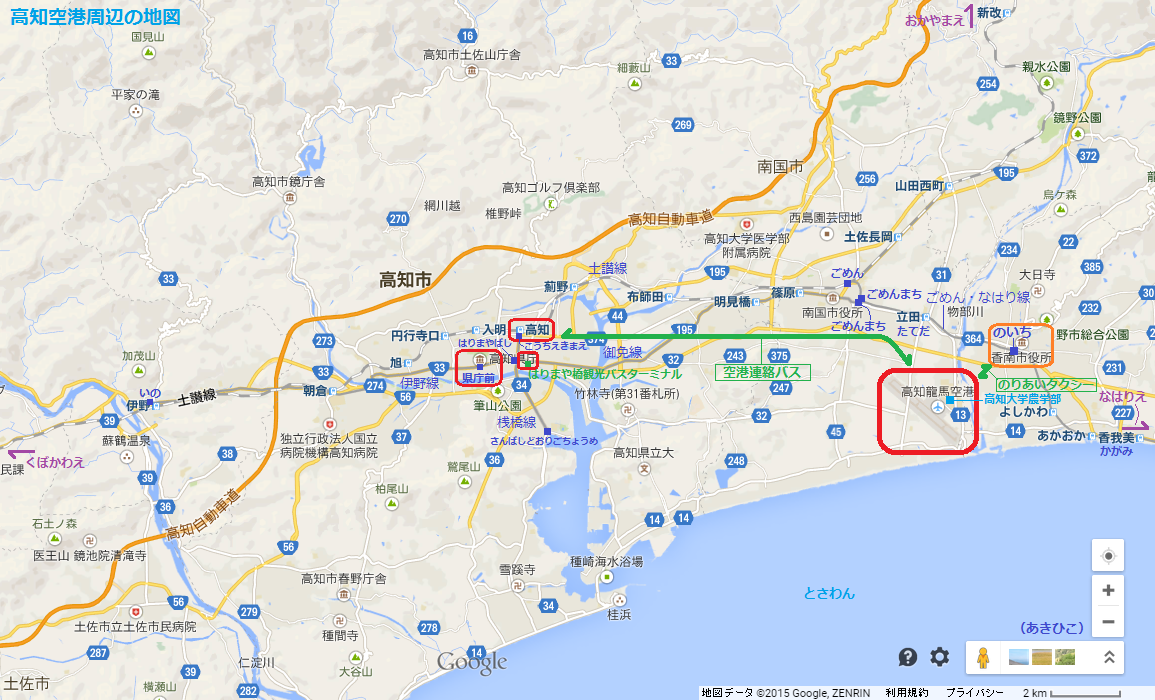 高知空港周辺の地図(あきひこ)