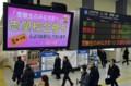 JR尼崎駅の受験生応援メッセージ - 宮路博志さんさつえい(神戸新聞)