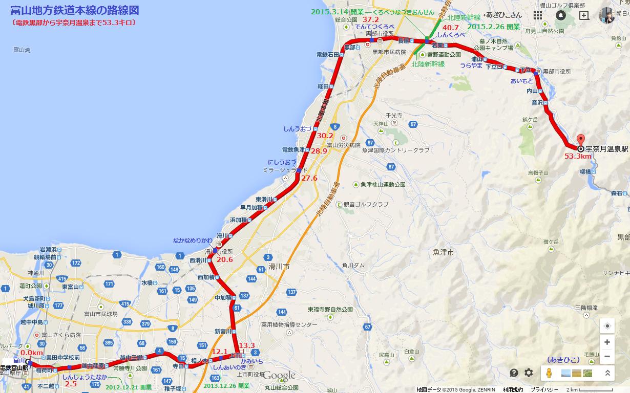 富山地方鉄道本線の路線図(あきひこ)