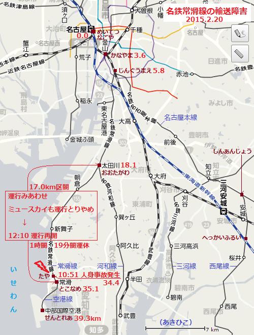 2015.2.20 名鉄常滑線の輸送障害 (あきひこ)