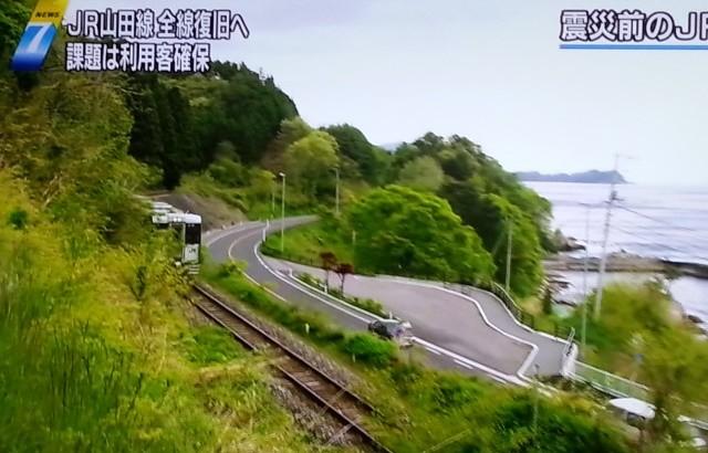 20150307_191329 JR山田線全線復旧え - NHK