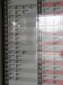20150320_145705 武豊 - 時刻表