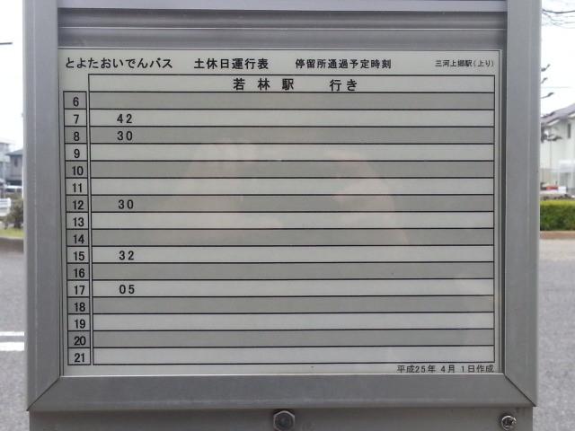 バス 時刻 表 おいで ん