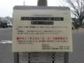 20150329_105527 三河上郷 - おいでんバス運行終了のおしらせ