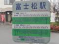 20150405_163123 富士松駅 - 刈谷市公共施設連絡バス時刻表
