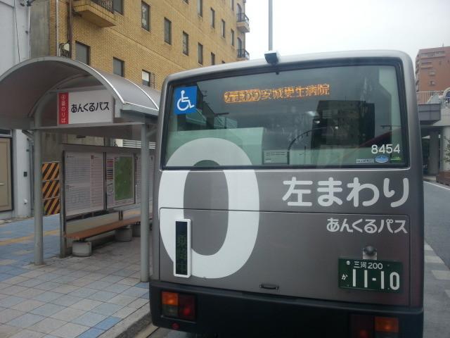 20150601_074439 安祥線バス - あんじょうえき