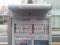 20150616_161613 御幸本町 - バス停標識