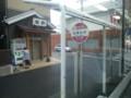 20150616_161811 御幸本町 - バス停標識とやね