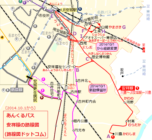 あんくるバス安祥線の路線図(路線図ドットコム) - 2014.10.1