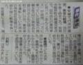 あんくるバスが追突 - ちゅうにち 2015.6.29