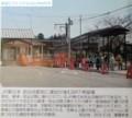 前谷地に建設中のBRTバス停 - 鉄道ピクトリアル2015年8月号