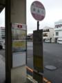 20150701_131033 津島バス停 - 標識