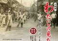 敬神少年団奉仕作業 - 1934年あんじょうえき周辺