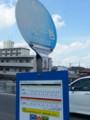 20150720_113314 三重交通下之一色バス停 - 標識