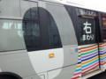 20150806_123644 市役所・文化センターバス停 - みぎまわり循環線バス