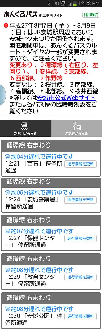 2015-08-06_12-23-04 あんくるバス - バスロケーションシステム