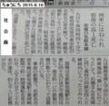 電車にはねられ碧南の高1死亡 - ちゅうにち 2015.8.10