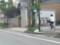 20150825_173724 桜町バス停