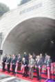 2015.8.17 矢頭(やず)トンネル開通式典(ちゅうにち)