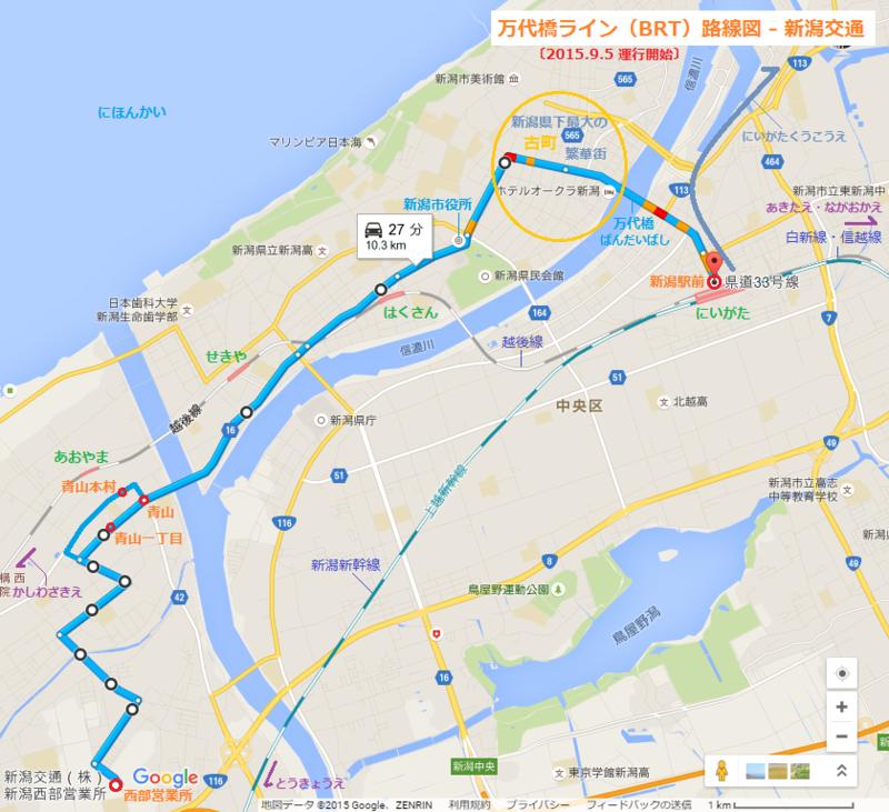 新潟交通万代橋ライン(BRT)路線図 - グーグル地図