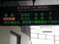 20150921_084414 豊橋で名鉄からJRにのりかえ
